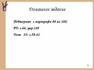 Домашнее задание Повторить с параграфа 88 по 100, РТ: с.66, упр.128 Тест 23: