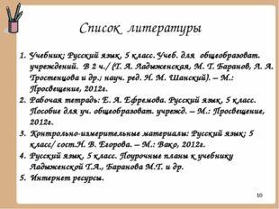 Список литературы Учебник: Русский язык. 5 класс. Учеб. для общеобразоват. уч