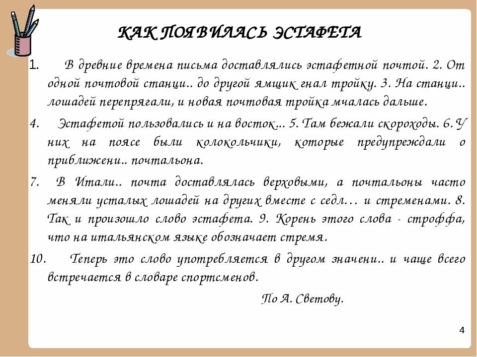 КАК ПОЯВИЛАСЬ ЭСТАФЕТА 1. В древние времена письма доставлялись эстафетной п...