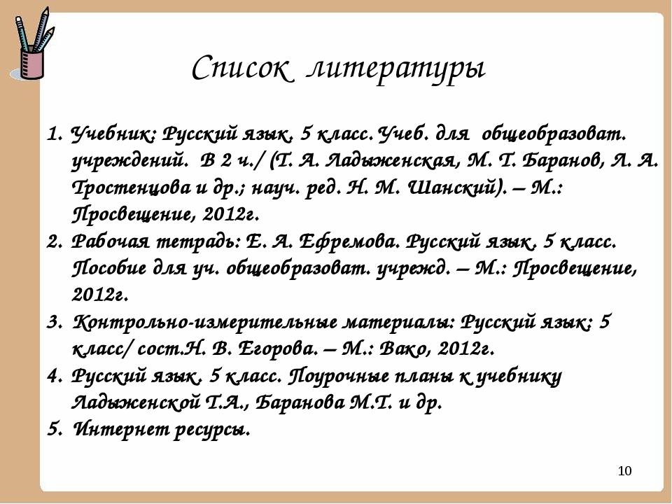 Список литературы Учебник: Русский язык. 5 класс. Учеб. для общеобразоват. уч...