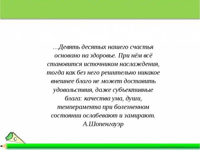 …Девять десятых нашего счастья основано на здоровье. При нём всё становится...