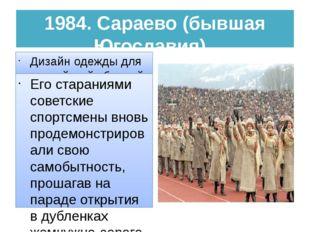 1984. Сараево (бывшая Югославия). Дизайн одежды для российской сборной прина