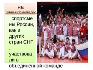 на Зимней Олимпиаде-1992вАльбервиле спортсмены России, как и других стра