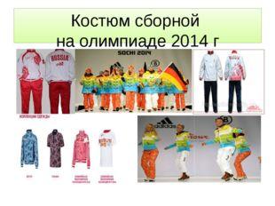 Костюм сборной на олимпиаде 2014 г