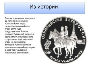 Из истории Россияпринимала участие в 19летнихи 15зимнихОлимпийских играх