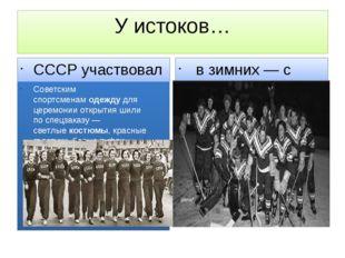 У истоков… СССРучаствовал в летних Играх начиная сОлимпиады-1952вХельсинк