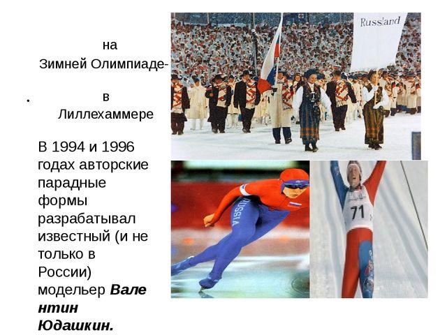 на Зимней Олимпиаде- 1994 в Лиллехаммере  В 1994 и 1996 годах авторские...
