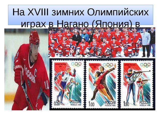 На XVIII зимних Олимпийских играх в Нагано (Япония) в 1998 году