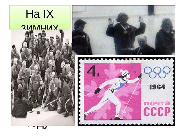 На IX зимних Олимпийских играх в Инсбруке (Австрия) в 1964 году