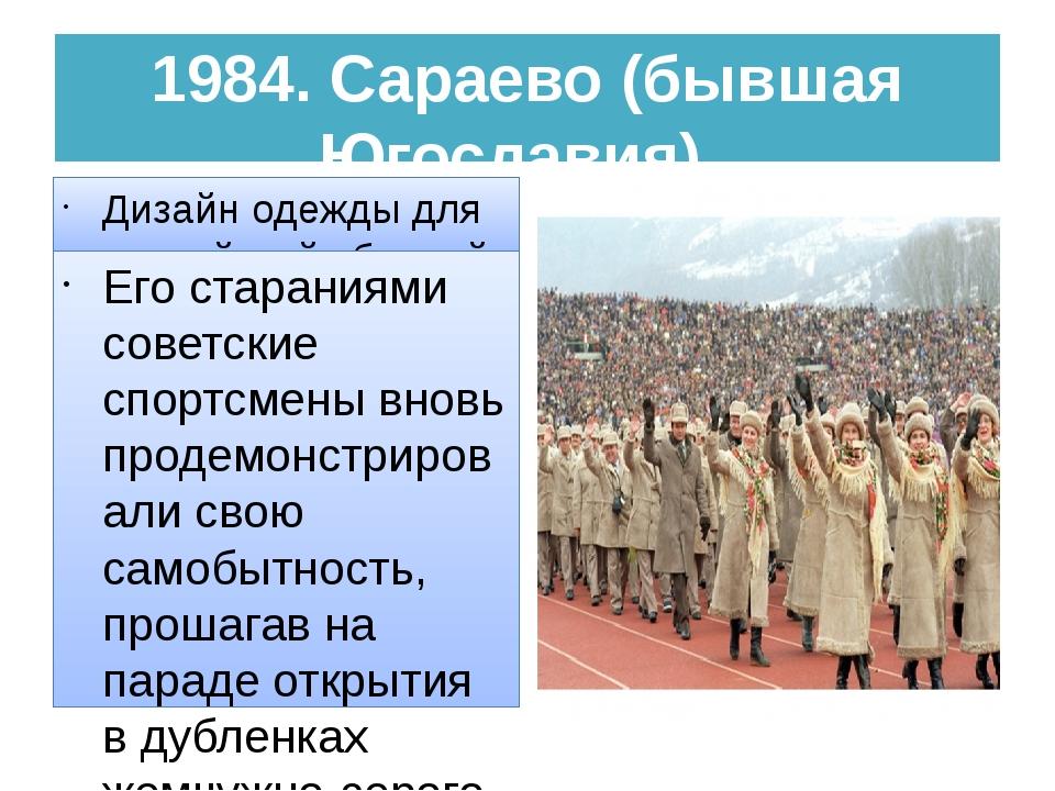 1984. Сараево (бывшая Югославия). Дизайн одежды для российской сборной прина...