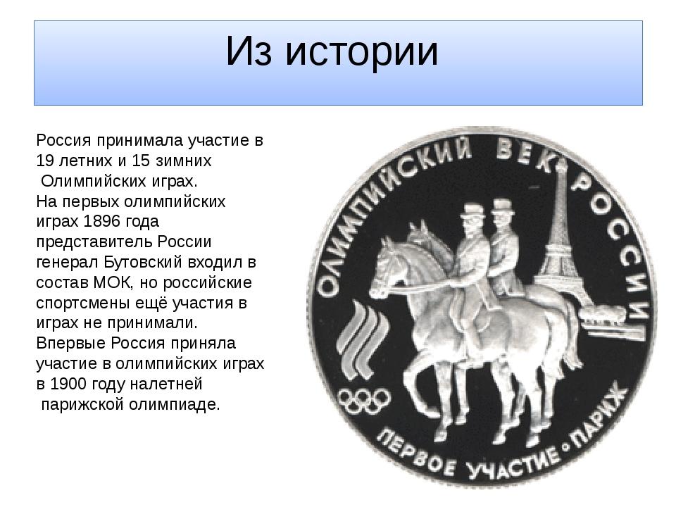 Из истории Россияпринимала участие в 19летнихи 15зимнихОлимпийских играх...