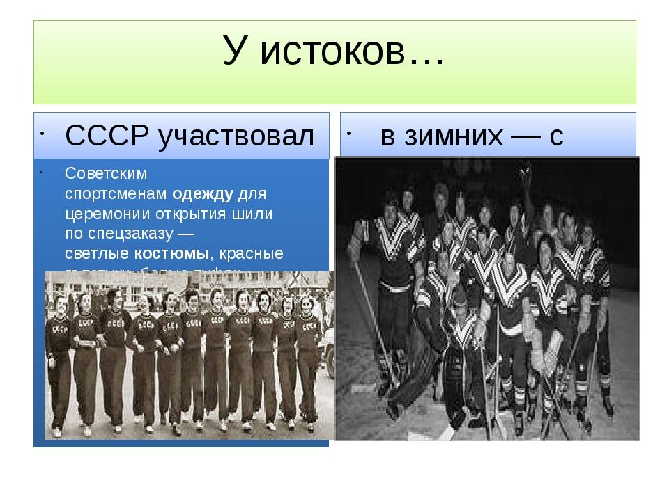 У истоков… СССРучаствовал в летних Играх начиная сОлимпиады-1952вХельсинк...