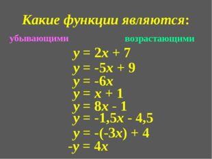 Какие функции являются: у = 2х + 7 у = -5х + 9 возрастающими убывающими у = -