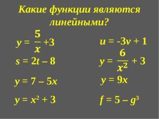 Какие функции являются линейными? s = 2t – 8 u = -3v + 1 у = 7 – 5х у = 9х f
