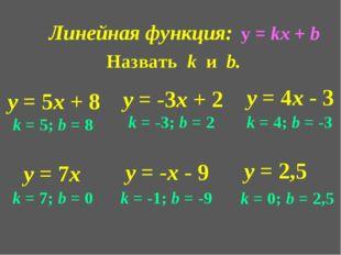 Линейная функция: Назвать k и b. у = 5х + 8 k = 5; b = 8 у = -3х + 2 у = 4х -