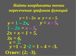 Найти координаты точки пересечения графиков функций у = 1 - 2х и у = х – 5. у
