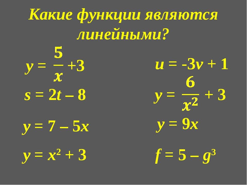 Какие функции являются линейными? s = 2t – 8 u = -3v + 1 у = 7 – 5х у = 9х f...