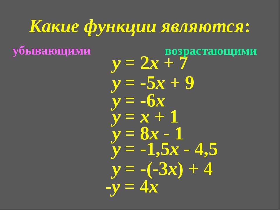 Какие функции являются: у = 2х + 7 у = -5х + 9 возрастающими убывающими у = -...
