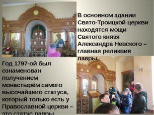 В основном здании Свято-Троицкой церкви находятся мощи Святого князя Александ