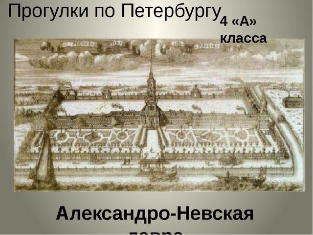 Прогулки по Петербургу Александро-Невская лавра 4 «А» класса