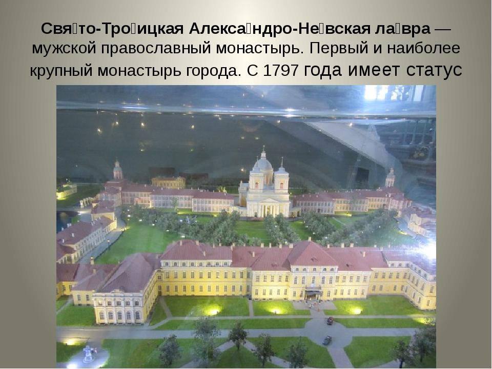 Свя́то-Тро́ицкая Алекса́ндро-Не́вская ла́вра— мужской православный монастырь...