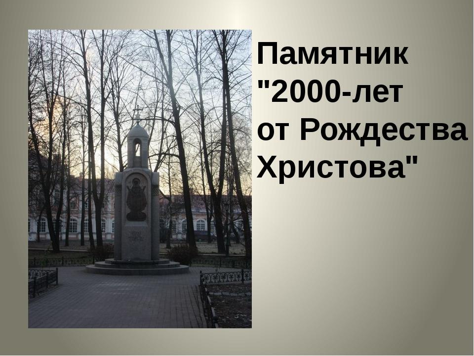 """Памятник """"2000-лет от Рождества Христова"""""""