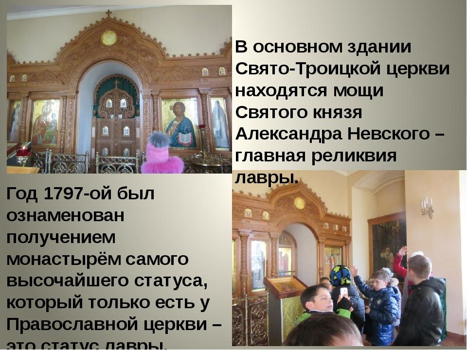 В основном здании Свято-Троицкой церкви находятся мощи Святого князя Александ...