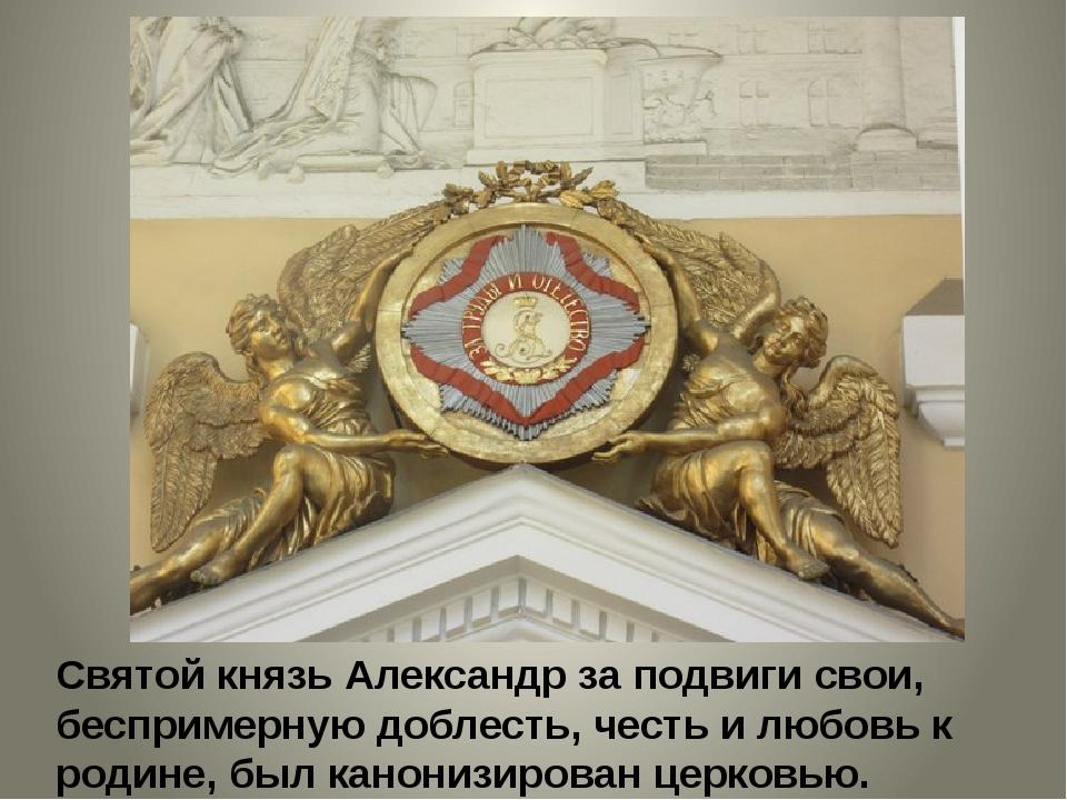 Святой князь Александр за подвиги свои, беспримерную доблесть, честь и любовь...