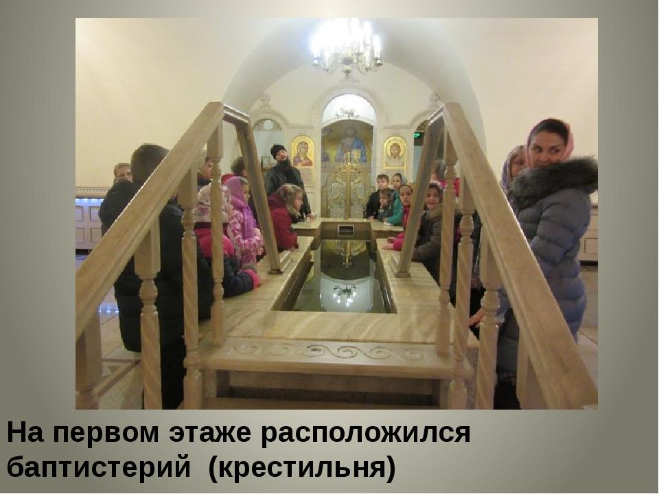 На первом этаже расположился баптистерий (крестильня)