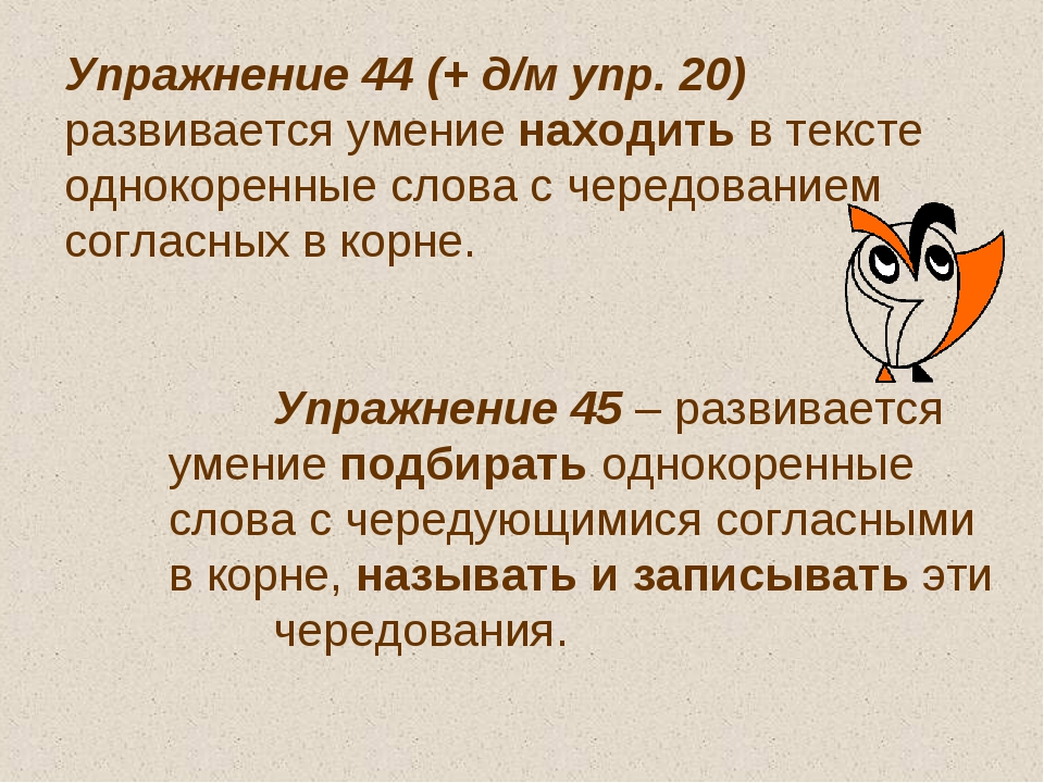 Упражнение 44 (+ д/м упр. 20) развивается умение находить в тексте однокоренн...