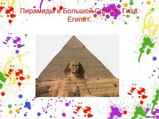 Пирамиды и Большой Сфинкс.Гиза. Египет.