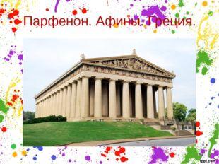Парфенон. Афины. Греция.