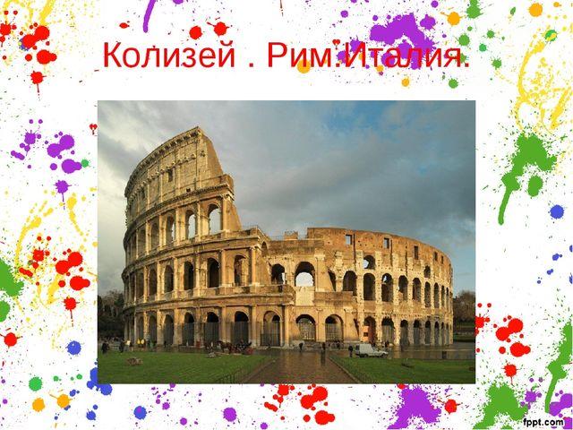 Колизей . Рим.Италия.