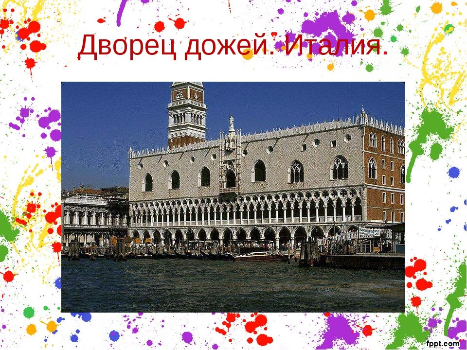 Дворец дожей. Италия.