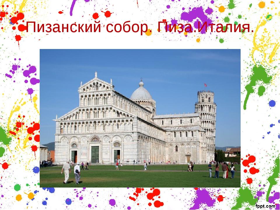 Пизанский собор. Пиза.Италия.