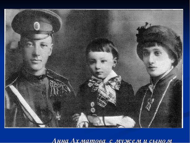 Анна Ахматова с мужем и сыном