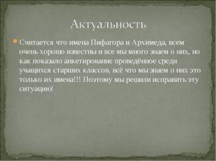 Считается что имена Пифагора и Архимеда, всем очень хорошо известны и все мы