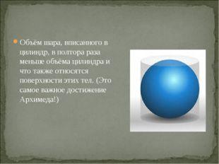 Объём шара, вписанного в цилиндр, в полтора раза меньше объёма цилиндра и что