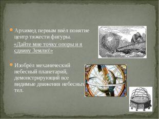 Архимед первым ввёл понятие центр тяжести фигуры.     «Дайте мне точку опоры