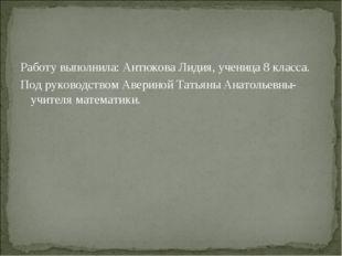 Работу выполнила: Антюкова Лидия, ученица 8 класса. Работу выполнила: Антюко
