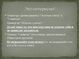 """Пифагору приписываются """"Золотые стихи"""" и """"Символы"""". Пифагору приписываются """""""