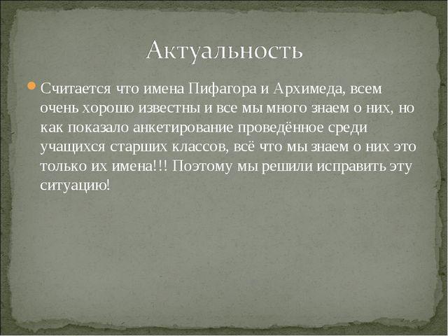 Считается что имена Пифагора и Архимеда, всем очень хорошо известны и все мы...