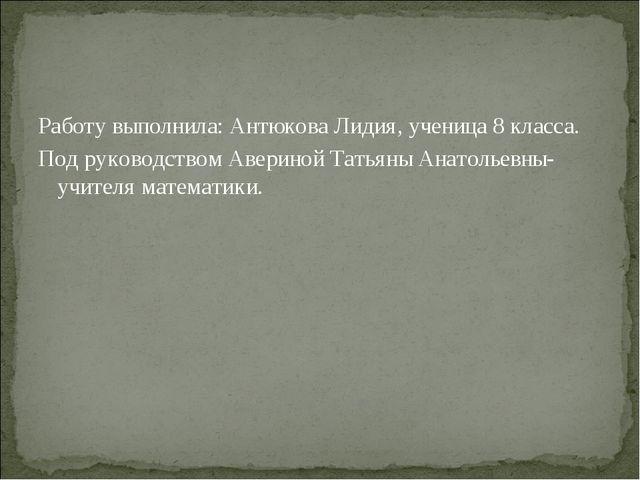 Работу выполнила: Антюкова Лидия, ученица 8 класса. Работу выполнила: Антюко...