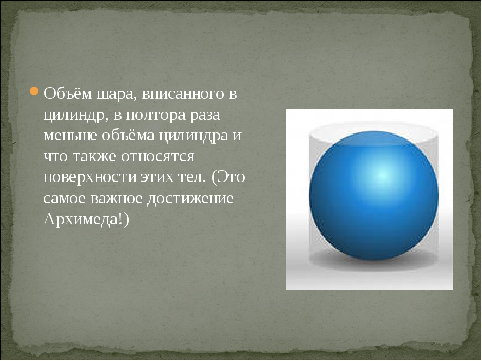 Объём шара, вписанного в цилиндр, в полтора раза меньше объёма цилиндра и что...