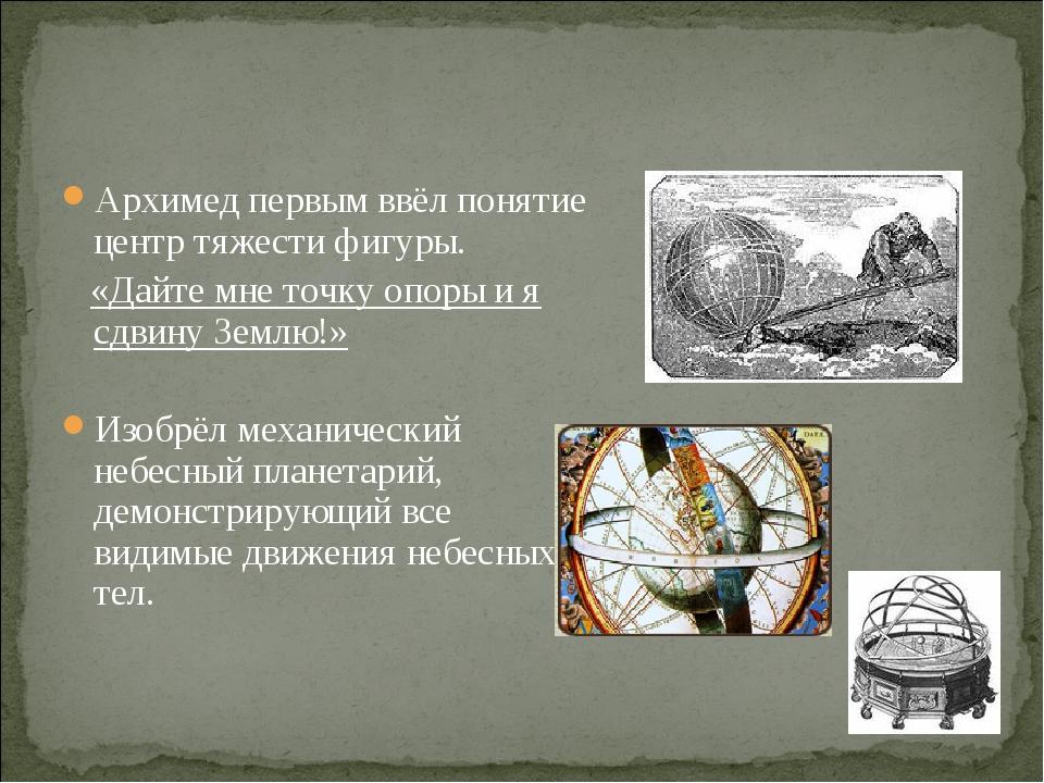 Архимед первым ввёл понятие центр тяжести фигуры.     «Дайте мне точку опоры...