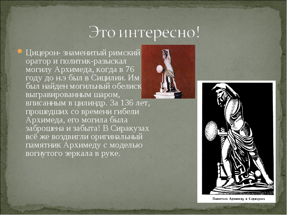 Цицерон- знаменитый римский оратор и политик-разыскал могилу Архимеда, когда...