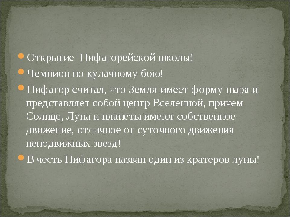 Открытие  Пифагорейской школы! Открытие  Пифагорейской школы! Чемпион по ку...