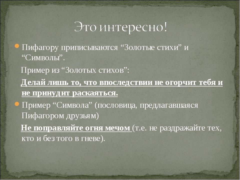 """Пифагору приписываются """"Золотые стихи"""" и """"Символы"""". Пифагору приписываются """"..."""