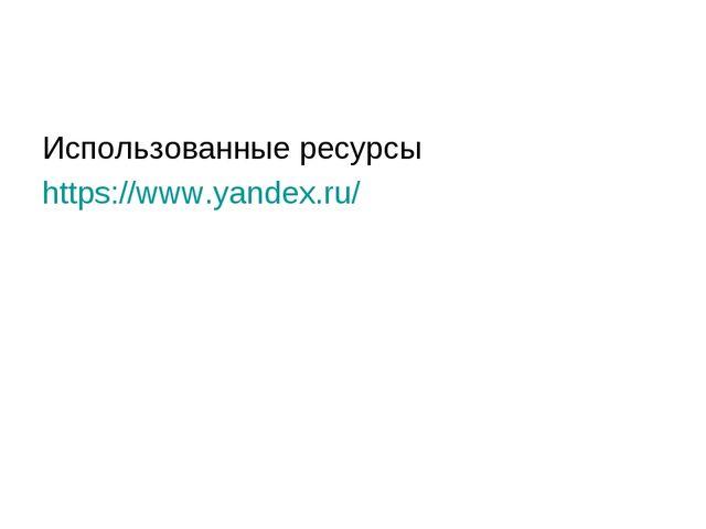 Использованные ресурсы https://www.yandex.ru/