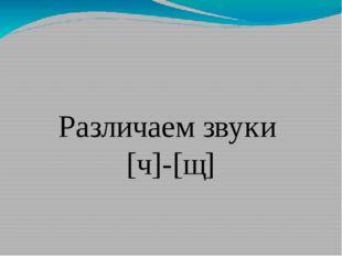 Различаем звуки [ч]-[щ]